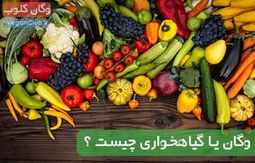 وگان یا گیاهخواری چیست ؟