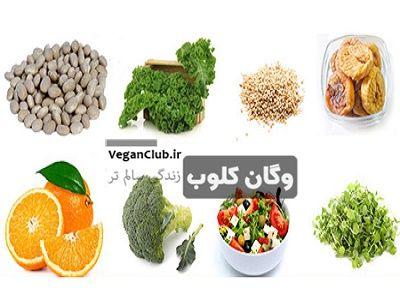 میوه ها و سبزیجاتی که کلسیم دارند