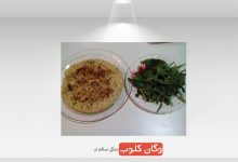 تصویر از شله بریان گیاهی
